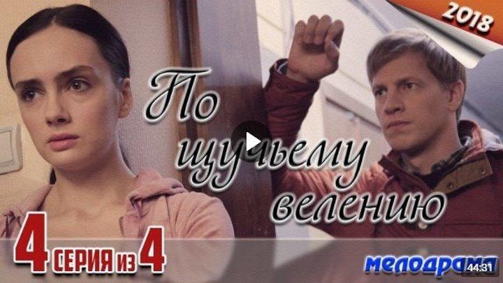 По щучьему велению - 4 серия (2018) Мелодрама