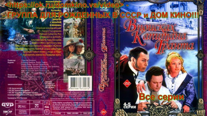 В поисках капитана Гранта 7 серий 1986 фильм экранизация*