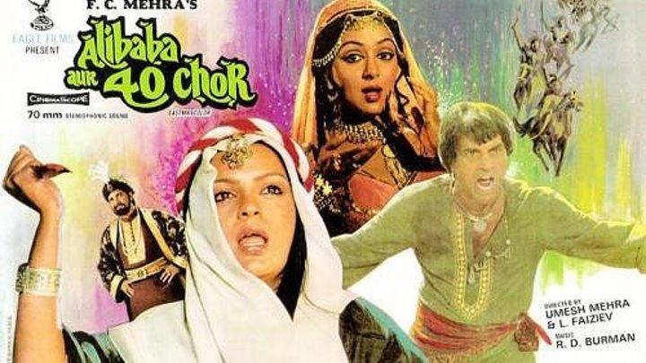 Приключения Али-Бабы и сорока разбойников (1979)