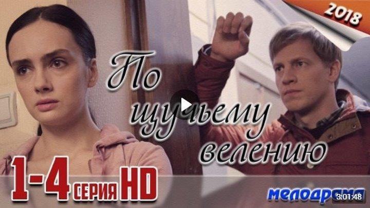 По щучьему велению - 1-2-3-4 серия (2018) Мелодрама