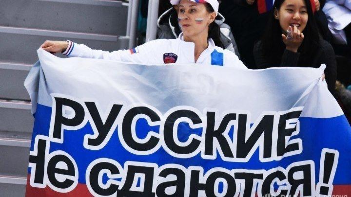 Награждение сборной России по хоккею на Олимпиаде-2018 под гимн СССР