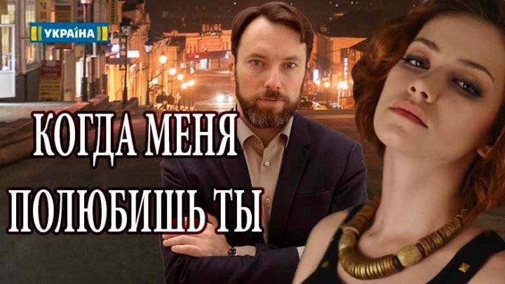 Когда меня полюбишь ты - Мелодрама 2018 НОВИНКА ПРЕМЬЕРА