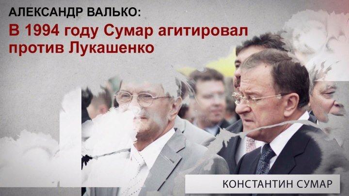 КОНСТАНТИН СУМАР
