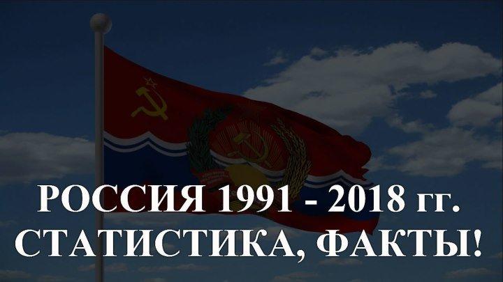 РОССИЯ 1991 - 2018 гг. _ СТАТИСТИКА _ ФАКТЫ