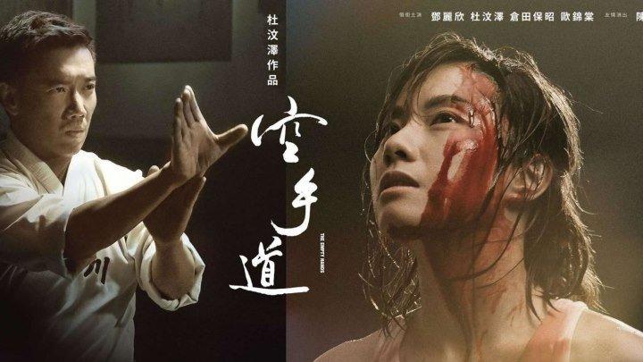 Каратэ \\Пустые руки HD(2017) 72Op.Драма,Cпорт_Гонконг