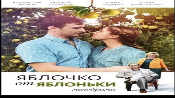 Яблочко от яблоньки, 2018 год / Серии 1-2 из 4 (мелодрама)