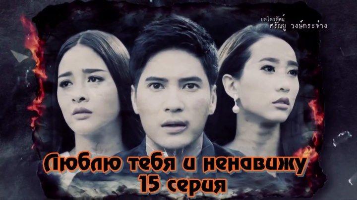 [FSG LD-Asia] Люблю тебя и ненавижу - 15 серия (рус.саб)