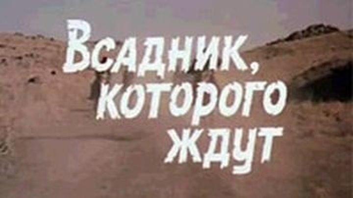 Всадник, которого ждут (1984) 2 серия