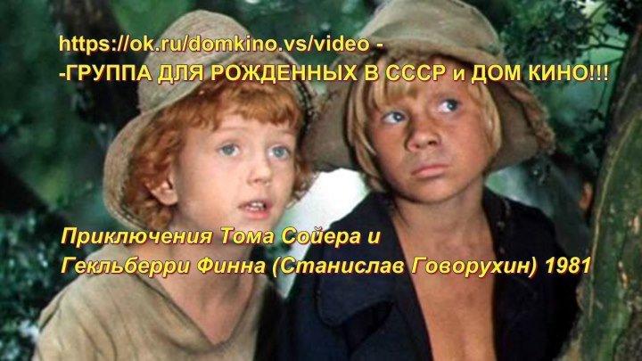 Приключения Тома Сойера и Гекльберри Финна (Станислав Говорухин) 1981, Комедия, Приключения,экранизация*