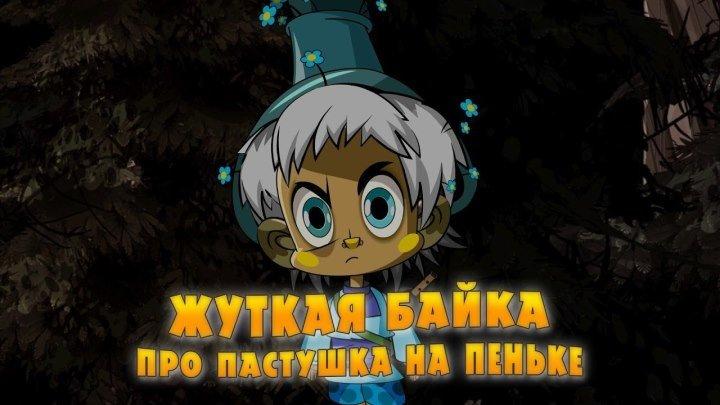 Машкины Страшилки - Жуткая байка про пастушка на пеньке (Эпизод 16) Премьера!