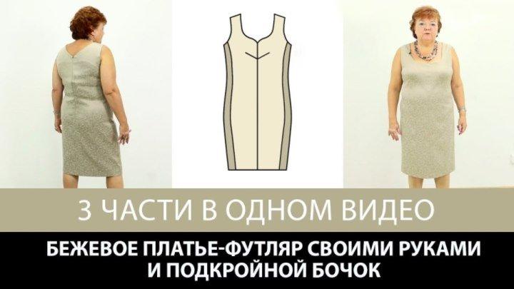 3 Части в одном видео Моделирование женского платья футляр своими руками с подкройным бочком