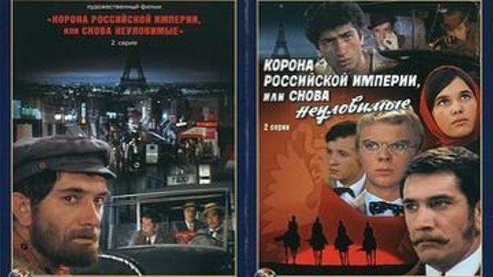 Корона Российской империи, или Снова неуловимые (1970) 2 серия