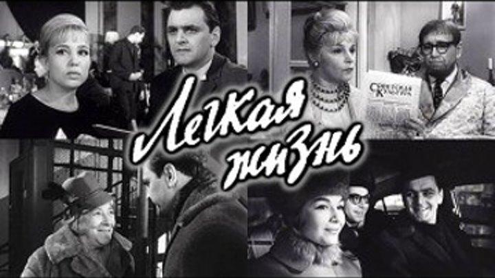 """""""Лёгкая Жизнь"""" (1964)"""