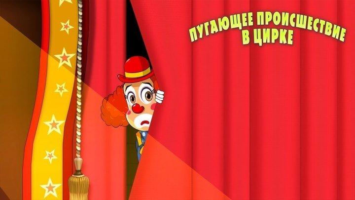 Машкины страшилки - Пугающее происшествие в цирке (Эпизод 25) Новая серия!