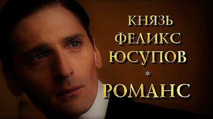 ПРИНЦ ФЕЛИКС ЮСУПОВ: СТАРИННЫЙ РОМАНС!..