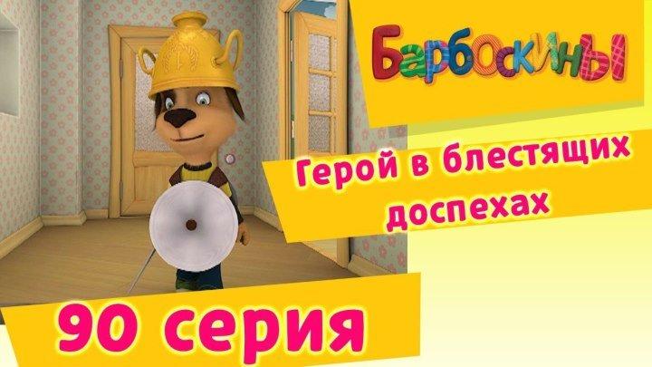 Барбоскины - 90 Серия. Герой в блестящих доспехах (мульфильм)