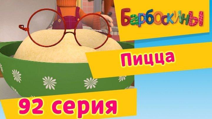 Барбоскины - 92 Серия. Пицца (новые серии)