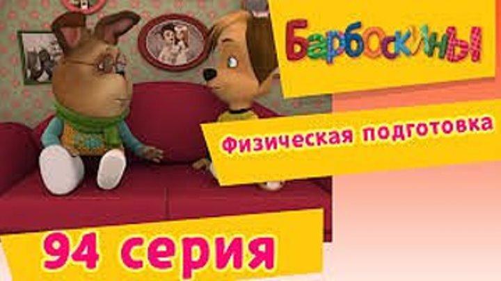 Барбоскины - 94 Серия. Физическая подготовка (новые серии)