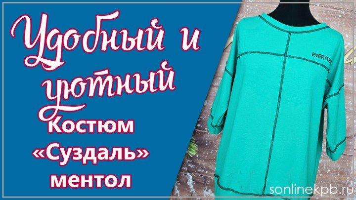 Костюм Суздаль ментол (46-60) 1580р. [СОНЛАЙН]