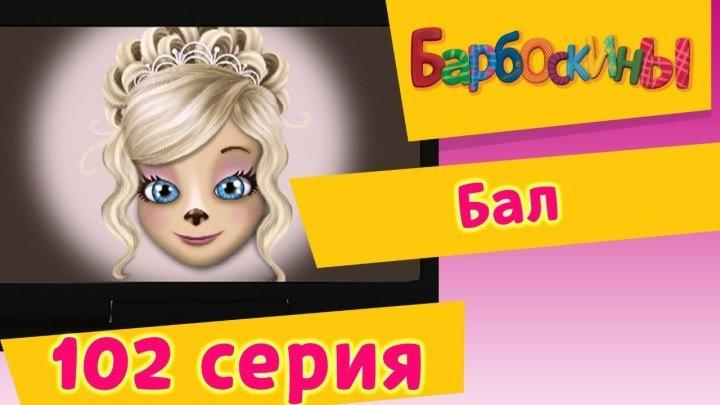 Барбоскины - 102 серия. Бал (новые серии)