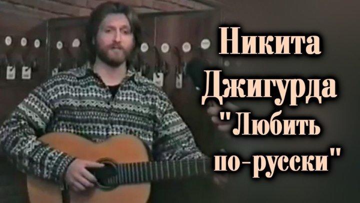 Никита Джигурда - Любить по-русски / под гитару 1995