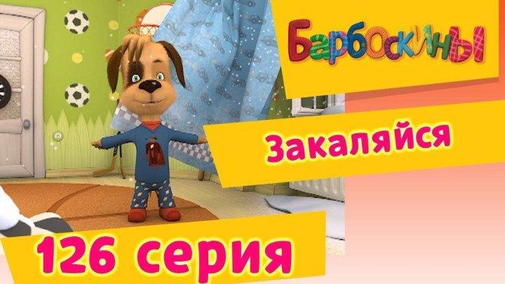 Барбоскины - 126 серия. Закаляйся. Мультфильм.