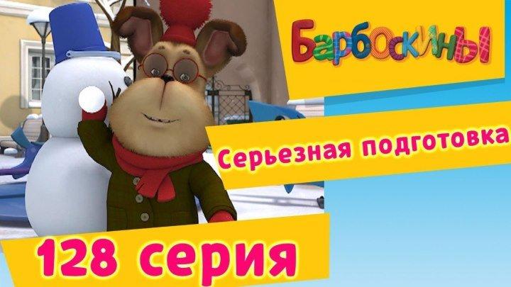 Барбоскины - 128 серия. Серьезная подготовка. Мультфильм.