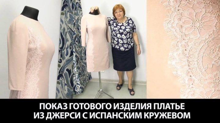 Интересная модель платья с завышенным рукавом из ткани джерси Платье декорировано испанским кружевом