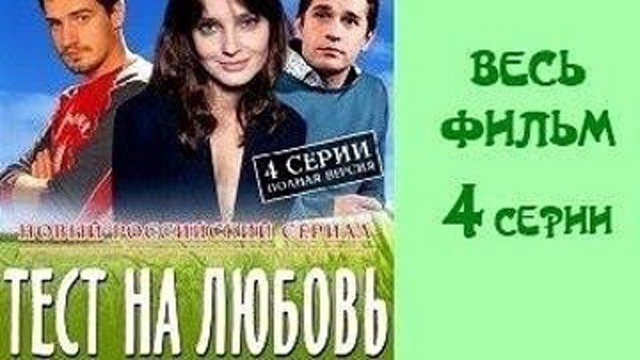 Тест на любовь (1-4 серии из 4) (Виктор Кустов) [2013, мелодрама, комедия, HDTVR