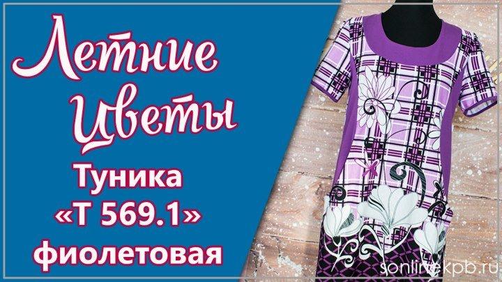 Туника Модель Т 569 1 фиолетовая с цветами (50-62) 980р [СОНЛАЙН]
