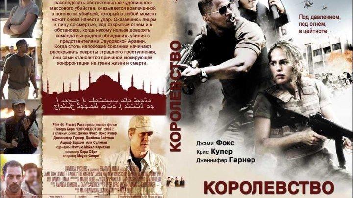 Королевство (2007)Боевик, Триллер,