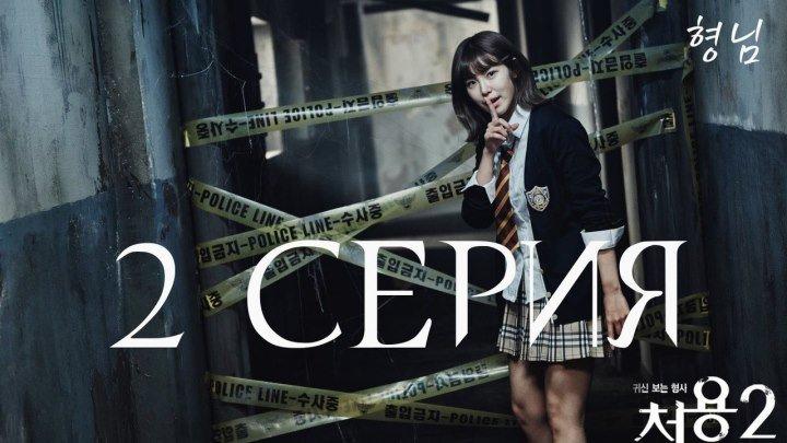 Чо Ён - детектив, видящий призраков сезон 2 серия 2 (Озвучка ХёнНим)