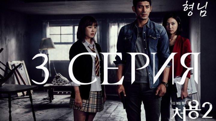 Чо Ён - детектив, видящий призраков сезон 2 серия 3 (Озвучка ХёнНим)