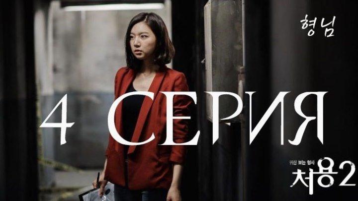 Чо Ён - детектив, видящий призраков сезон 2 серия 4 (Озвучка ХёнНим)