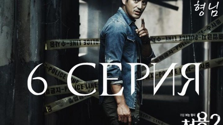 Чо Ён - детектив, видящий призраков сезон 2 серия 6 (Озвучка ХёнНим)