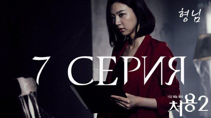 Чо Ён - детектив, видящий призраков сезон 2 серия 7 (Озвучка ХёнНим)