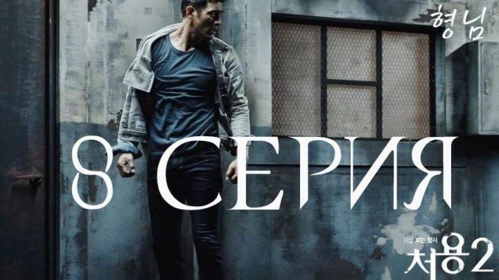 Чо Ён - детектив, видящий призраков сезон 2 серия 8 (Озвучка ХёнНим)