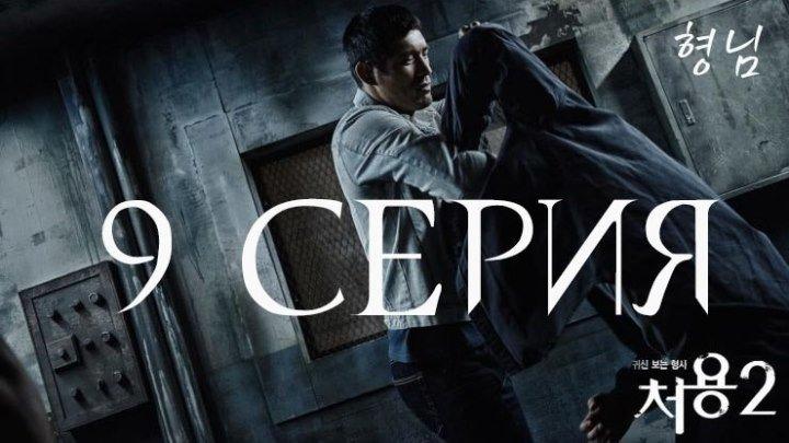 Чо Ён - детектив, видящий призраков сезон 2 серия 9 (Озвучка ХёнНим)