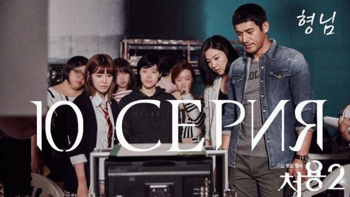 Чо Ён - детектив, видящий призраков сезон 2 серия 10 (Озвучка ХёнНим)