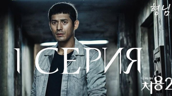 Чо Ён - детектив, видящий призраков сезон 2 серия 1 (Озвучка ХёнНим)
