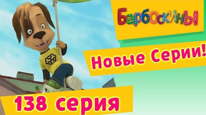 Барбоскины - 138 серия. Письмо (новые серии)