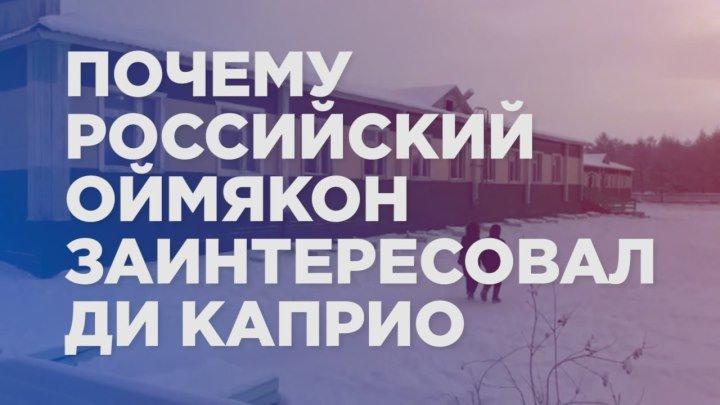 Почему российский Оймякон заинтересовал Ди Каприо