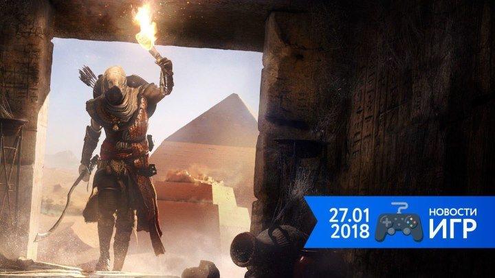 27.01 | Новости игр #4. Assassin's Creed и Guild Wars