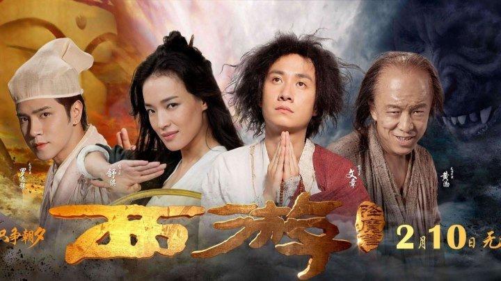 Путешествие на Запад\\Покорение демонов HD(2013) 1O8Op.Комедия,Приключения,Фэнтези_Китай