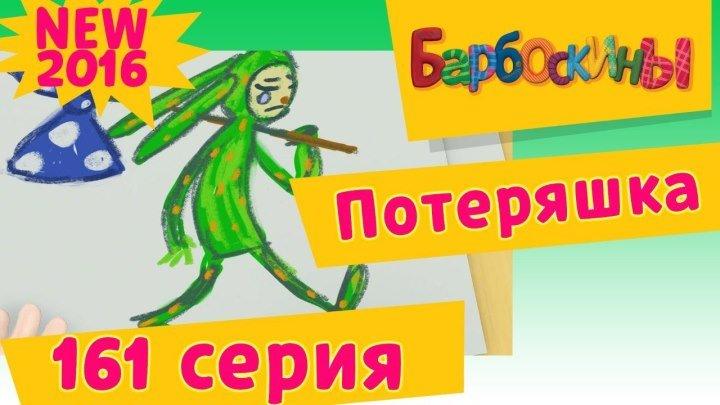Барбоскины - 161 серия. Потеряшка. Новые серии 2016 года