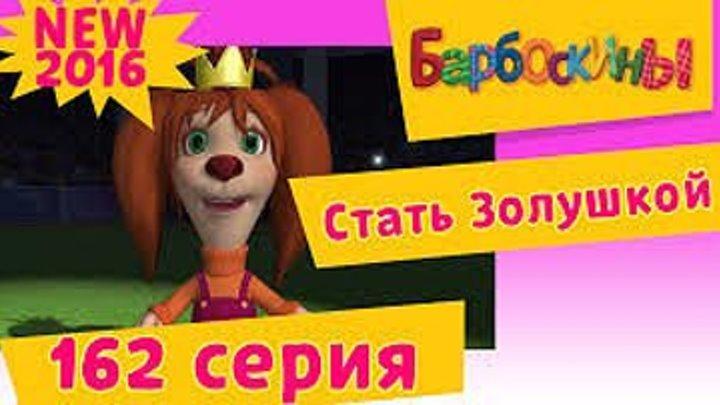 Барбоскины - 162 серия. Стать Золушкой. Новые серии 2016 года