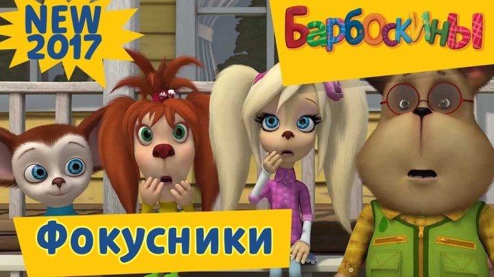 Барбоскины - 175 серия Фокусники Новая серия 2017 года!Премьера