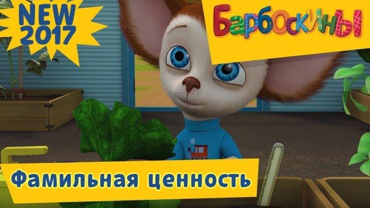 Барбоскины Фамильная ценность Новая 180 серия