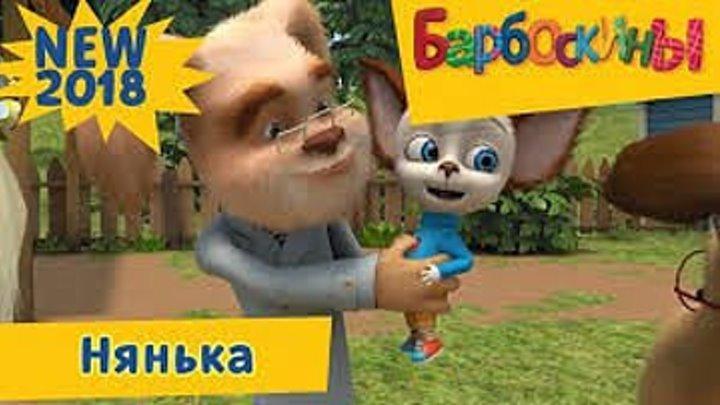 Барбоскины Нянька Новая 185 серия