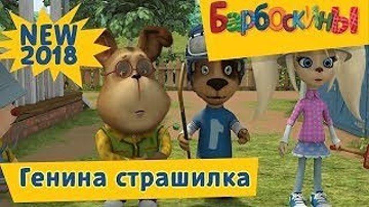 Барбоскины Генина страшилка Новая 187 серия